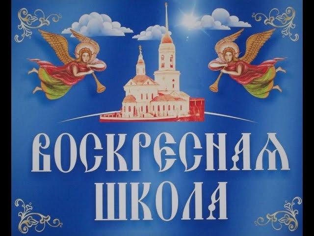 Возобновление работы Воскресной школы