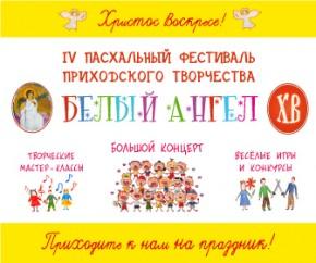 Beliy_angel_336_280