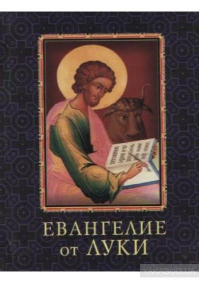 Великая Пятница, 23-я глава стих 32 — 49 Евангелия от Луки