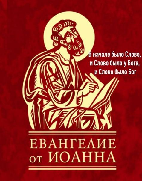Великий Четверг,  13-я глава стих 3 — 17 Евангелия от Иоанна