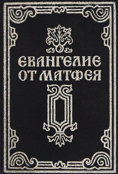 Великая Суббота, 28-я глава Евангелия от Матфея