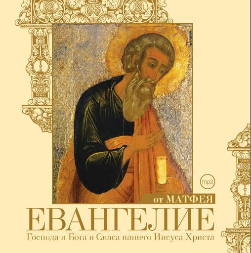 Великий Вторник, 24-я глава стих 36 — 26-я глава стих 2 Евангелия от Матфея