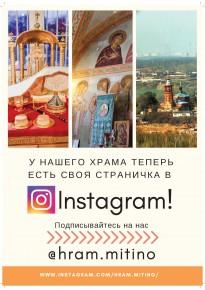 Obyavlenie_Instagram_khrama