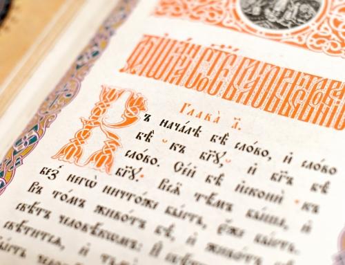Пасхальное Евангелие на разных языках (фрагменты)