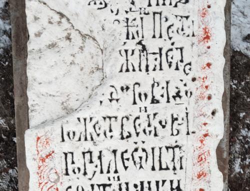 Древнейший документ о храме