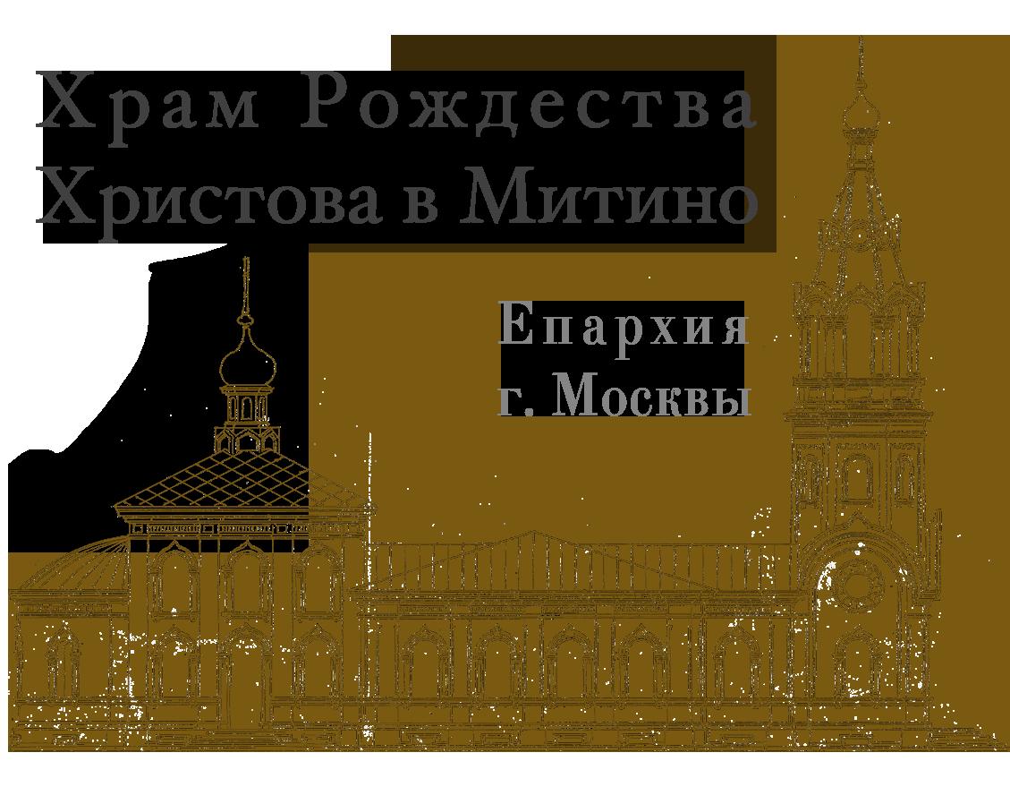 Храм Рождества Христова в Митино Логотип