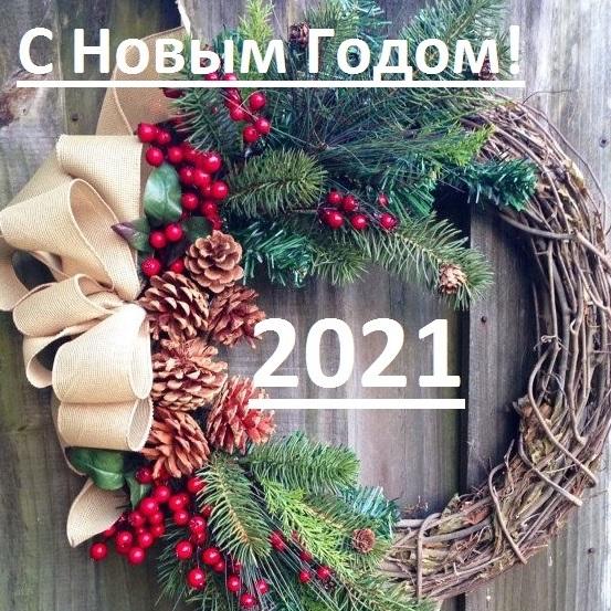 2021 год: новогодний молебен и литургия