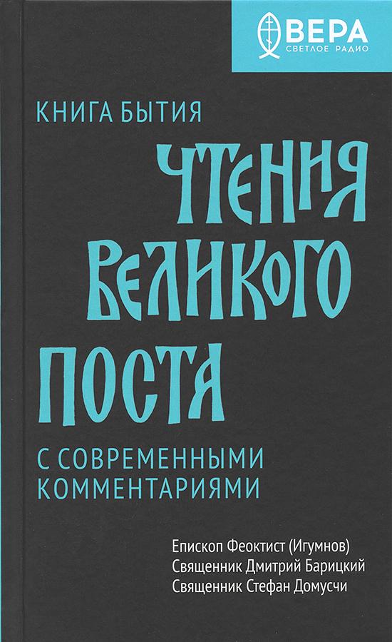 Новая книга владыки Феоктиста (Игумнова)