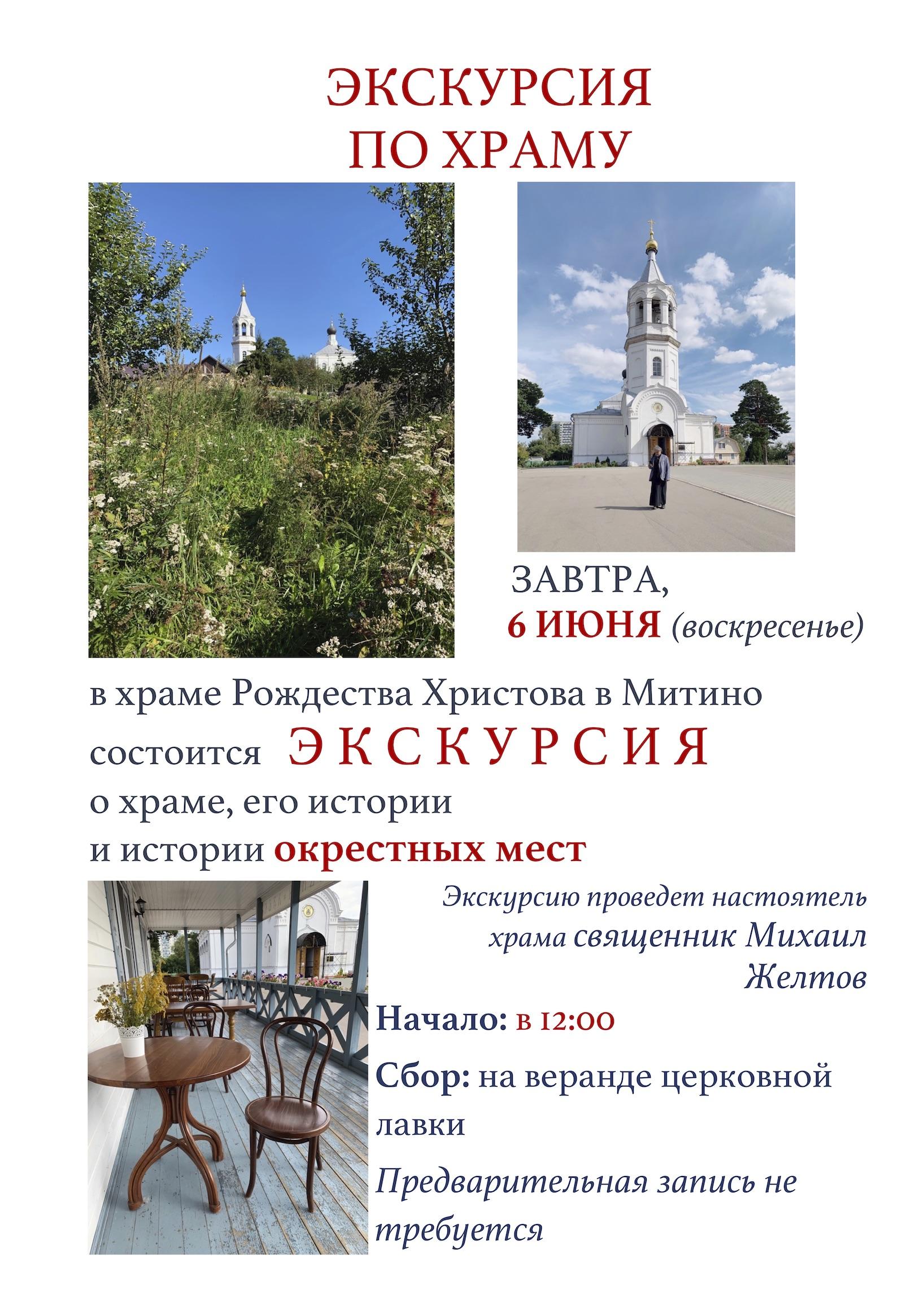 Экскурсия по храму и рассказ об истории Митино