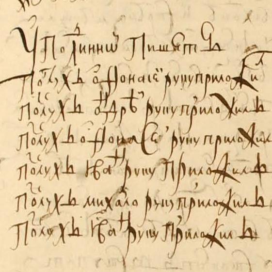 Митино, Рождествено, Путилково в подлинных документах XVI–XVII веков